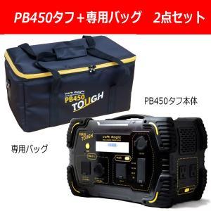 即納 ヤマト運輸倉庫出荷 ポータブル電源 PB450タフバッグセット車中泊 キャンプ  停電対策 大容量 バッテリー ボルトマジック ワイルド電源 PRO-TECTA pro-tecta-shop