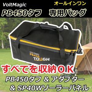 専用バッグ ボルトマジック PB450 TOUGH(ピービー450タフ)専用 車中泊・キャンプ・停電対策に役立つ大容量ポータブル電源 PRO-TECTA|pro-tecta-shop