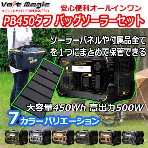ポータブル電源 バッグソーラーセット PB450タフ+専用バッグ+ソーラーパネル 車中泊 アウトドア 停電対策 ボルトマジック|pro-tecta-shop