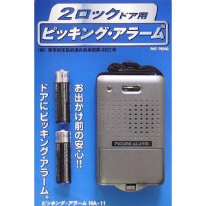 ツーロック用ピッキング・アラーム HA-11 ドア用 防犯アラーム 防犯ブザー 防犯センサー ピッキング対策|pro-tecta-shop