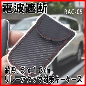 大人気 リレーアタック/電波ジャック対策 車両盗難防止対策 リモコンキー 電波遮断スマートキーケース PU/カーボンチェック 送料無料 PRO-TECTA|pro-tecta-shop
