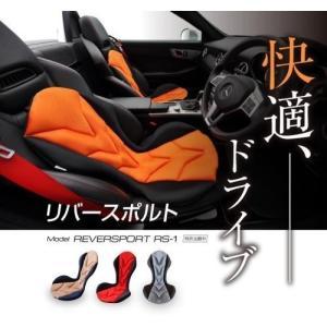 ポイント5倍 ドライビングサポートクッション リバースポルトRS−1 車の運転で感じる疲労感を軽減し腰痛などの対策に!《ゴールドキャメル》|pro-tecta-shop