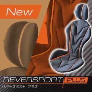ポイント5倍 ヘッドレスト付きドライビングサポートクッション リバースポルトプラス 長距離ドライブなどで重宝!本体+RSヘッド+ウエストパット(2枚) pro-tecta-shop