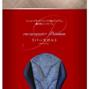 冬も夏も快適「REVERSPORT/リバースポルト」プレミアム 革新的表皮「アウトラスト使用!」 《プレミアムブラウン》|pro-tecta-shop
