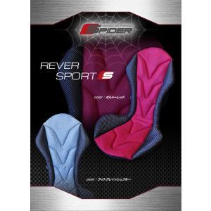 ポイント5倍 ドライビングサポートクッション リバースポルト スパイダー 車の運転で感じる疲労感を軽減し腰痛などの対策に!《ライトグレイッシュブルー》|pro-tecta-shop