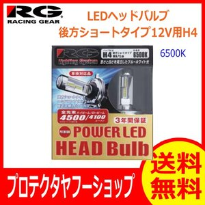 軽バン、軽トラックにお勧め 純正交換LEDヘッドライトバルブ RG レーシングギア RGH-P766 RGH-P763 後方ショートタイプ 12V用(バルブタイプ:H4切替)|pro-tecta-shop