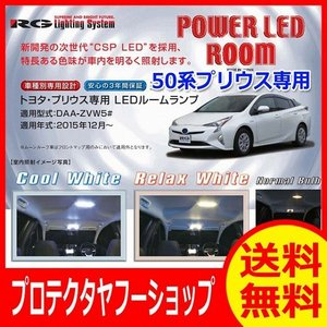 送料無料!3年保証 RACING GEAR (レーシング ギア):RGH-P03TC トヨタ 50系プリウス専用 室内LEDルームランプ コンプリートキット 7900K|pro-tecta-shop