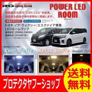 送料無料!3年保証 RACING GEAR (レーシング ギア):RGH-P05TL  80系ノア・ヴォクシー・エスクァイア専用 室内LEDルームランプ コンプリートキット 3000K|pro-tecta-shop