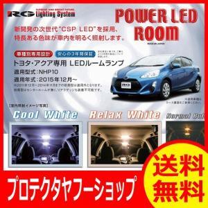 送料無料!3年保証 RACING GEAR (レーシング ギア):RGH-P06TC  10系アクア(中期型以降)専用 室内LEDルームランプ コンプリートキット 7900K|pro-tecta-shop