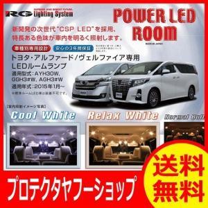 送料無料!3年保証 RACING GEAR (レーシング ギア):RGH-P09TL トヨタ 30系アルファード・ ヴェルファイア専用 室内LEDルームランプ コンプリートキット 3000K|pro-tecta-shop