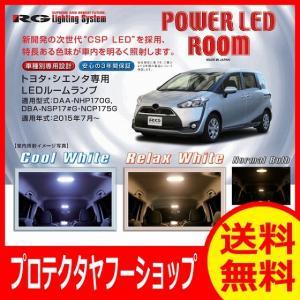 送料無料!3年保証 RACING GEAR (レーシング ギア):RGH-P11TL  170系シエンタ専用 室内LEDルームランプ コンプリートキット 3000K|pro-tecta-shop