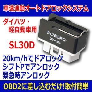 SCIBORG(サイボーグ)SL30D ダイハツ、トヨタ、スバル(軽自動車等)専用 車速連動オートドアロックシステム キラメック製|pro-tecta-shop