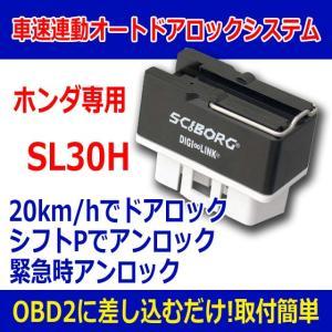 SCIBORG(サイボーグ)SL30H ホンダ専用 車速連動オートドアロックシステム キラメック製|pro-tecta-shop