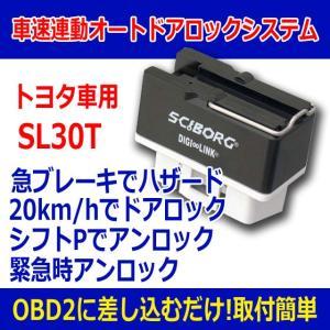 SCIBORG(サイボーグ)SL30T トヨタ車用 トヨタセーフティーセンス未装着用 車速連動オートドアロックシステム キラメック製|pro-tecta-shop