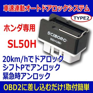 SCIBORG(サイボーグ)SL50H ホンダ専用 車速連動オートドアロックシステム キラメック製|pro-tecta-shop