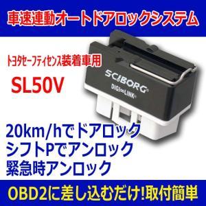 SCIBORG(サイボーグ)SL50V トヨタ車用 トヨタセーフティーセンス装着車用 車速連動オートドアロックシステム TYPE3 キラメック製|pro-tecta-shop