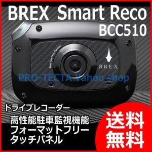 ポイント5倍 BREX SmartReco(スマートレコ) BCC510 駐車監視モード・音声案内・タッチパネル・常時録画など必要な機能をフル装備したドライブレコーダー|pro-tecta-shop