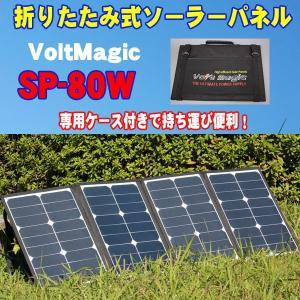 ポイント5倍 SP-80W 折りたたみ式ソーラーパネル80W ボルトマジック オプション|pro-tecta-shop