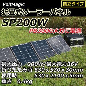 ソーラーパネル SP200W ボルトマジックPB3000メガ専用オプション 折りたたみ式ソーラーパネル 出力200W36V 自立タイプ   PRO-TECTA|pro-tecta-shop