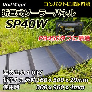 人気No.1オプション! ソーラーパネル SP40W ボルトマジックPB450タフ専用オプション折りたたみ式 停電対策 PRO-TECTA|pro-tecta-shop