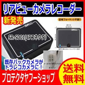送料無料 SR-SD01 リアビューカメラレコーダー バックカメラがドライブレコーダーになる SRセーフティーシステム トヨタ/ダイハツ 4ピン用|pro-tecta-shop