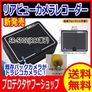 SR-SD02 リアビューカメラレコーダー バックカメラがドライブレコーダーになる SRセーフティーシステム RCA端子 市販ナビ用|pro-tecta-shop