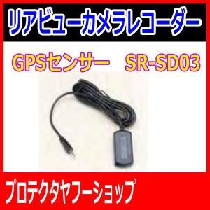 取り寄せ SR-SD03 GPSセンサー  リアビューカメラレコーダー用オプション 対象 SR-SD01/SR-SD02/SR-SD04/SR-SD05|pro-tecta-shop