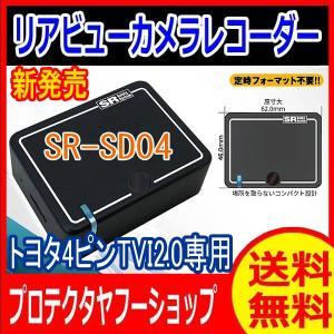 送料無料 SR-SD04 リアビューカメラレコーダー バックカメラがドライブレコーダーになる SRセーフティーシステム トヨタ4ピンTVI2.0専用|pro-tecta-shop