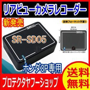 送料無料 SR-SD05 リアビューカメラレコーダー ホンダディーラーオプションナビ+純正orDOPカメラに対応!! ホンダ8P専用|pro-tecta-shop