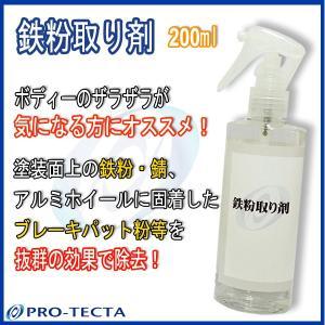 鉄粉取り剤 除去 錆 ブレーキパット粉 pro-tecta-shop