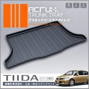 ニッサン ティーダ専用トランクトレイ H16/9月〜H24/8月ラゲッジマット、トランクマット、カーゴマット、フロアマット|pro-tecta-shop