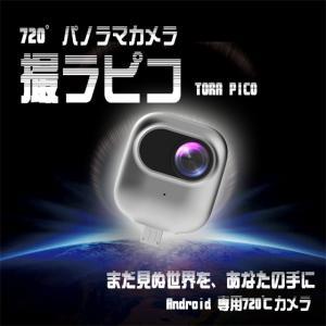 送料無料!撮ラピコ(トラピコ)360度カメラ Andoroidスマホへ直挿しパノラマ映像・VRビデオ720度(360+360)SNSに簡単共有するカメラ クリックポスト発送/代引不可|pro-tecta-shop