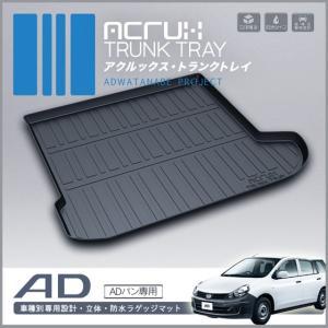 ニッサンADバン専用トランクトレイ 商用車 H18/12月〜 VY12/VAY12/VJY12/VZNY12 ラゲッジマット ラゲージトレイ カーゴマット トランクマット|pro-tecta-shop