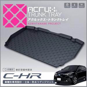 新発売 トヨタ C-HR専用トランクトレイH28/12月〜 ZYX10 NGX50  ラゲッジマット、トランクマット、カーゴマット、フロアマット|pro-tecta-shop