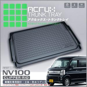 ニッサン NV100クリッパーリオ専用トランクトレイ H27/3月〜 DR17Wラゲッジマット、トランクマット、カーゴマット、フロアマット|pro-tecta-shop