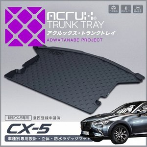 マツダ 新型CX-5専用トランクトレイ H29/2〜(ラゲッジマット ラゲージトレイ カーゴマット トランクマット)立体 防水 縁高|pro-tecta-shop