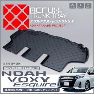 トヨタ 80系ノア・ヴォクシー H26/1月〜 ・エスクァイア H26/10月〜 専用トランクトレイラゲッジマット、トランクマット、カーゴマット、フロアマット|pro-tecta-shop
