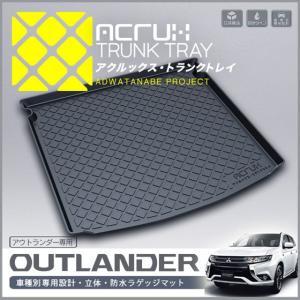 ミツビシアウトランダー/アウトランダーPHEV専用トランクトレイH24/10〜GF7W/GF8W/GG2(ラゲッジマット ラゲージトレイ) 三菱 mitsubishi outlander|pro-tecta-shop