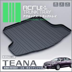 ニッサン ティアナ専用トランクトレイ H20/6月〜H26/1月ラゲッジマット、トランクマット、カーゴマット、フロアマット|pro-tecta-shop