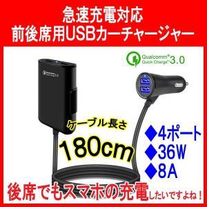 急速充電対応 QC3.0 後席対応USBカーチャージャー シガーソケット 4ポート 36W ケーブル1.8m 前後座席対応 クイックチャージ PRO-TECTA|pro-tecta-shop