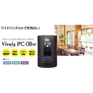 Viewla(ビューラ) IPC-08w    ワイドパン・チルトIPネットワークカメラ  水平視野340度 垂直視野130度を1台のカメラで広範囲カバー|pro-tecta-shop
