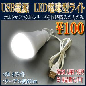 LED電球型ライト USB電源 ホワイト3W ボルトマジックJSシリーズと同時購入でたったの100円!※お一人様1つ限り|pro-tecta-shop