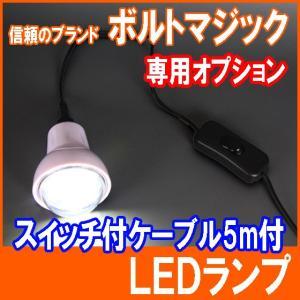 ポイント5倍 LEDランプ ボルトマジック オプション ジャンプスターター|pro-tecta-shop