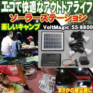 ポイント5倍 ソーラーLEDライト  SS-8800 キャンプ・屋外イベント・災害時にお勧め 太陽光発電しリチウムイオン電池に蓄電 PRO-TECTA|pro-tecta-shop
