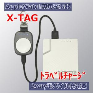 Apple Watch/アップルウォッチ用モバイルバッテリー『X-TAG』と トラベルチャージのセット|pro-tecta-shop