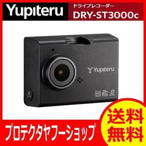 Yupiteru ユピテル DRY-ST3000c ドライブレコーダー 200万画素 Full HD/GPS/衝撃センサー/HDR/対角148° pro-tecta-shop