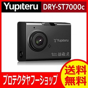 Yupiteru ユピテル DRY-ST7000c 最上位ドライブレコーダー 350万超高画質録画 QUAD HD/GPS/衝撃センサー/HDR/対角148° pro-tecta-shop