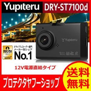 【若干数入荷】Yupiteru ユピテル ドライブレコーダーDRY-ST7100d 高画質録画 QUAD HD/GPS/衝撃センサー/HDR/対角148°  価格24840円|pro-tecta-shop