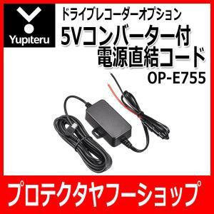 ユピテル OP-E755 5Vコンバーター付電源直結コード【長さ約4m】|pro-tecta-shop