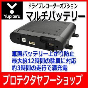 送料無料 OP-MB4000 Yupiteru  ユピテル マルチバッテリー  ドライブレコーダーオプション品 駐車記録時の電源供給|pro-tecta-shop